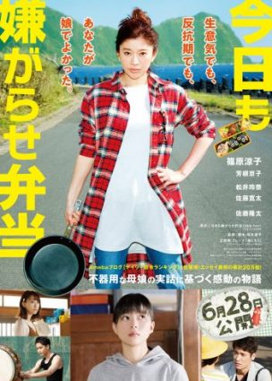 فيلم اليوم أيضاً صندوق غداء مزعج Kyo mo Iyagarase Bento