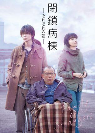 فيلم عائلة الغرباء Family of Strangers