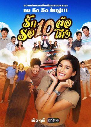 الحب يأتي في العاشرة Rak Sibalor Ror Sipmong