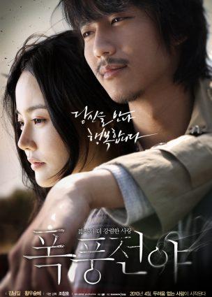 فيلم فناء العاشقين Lovers Vanished