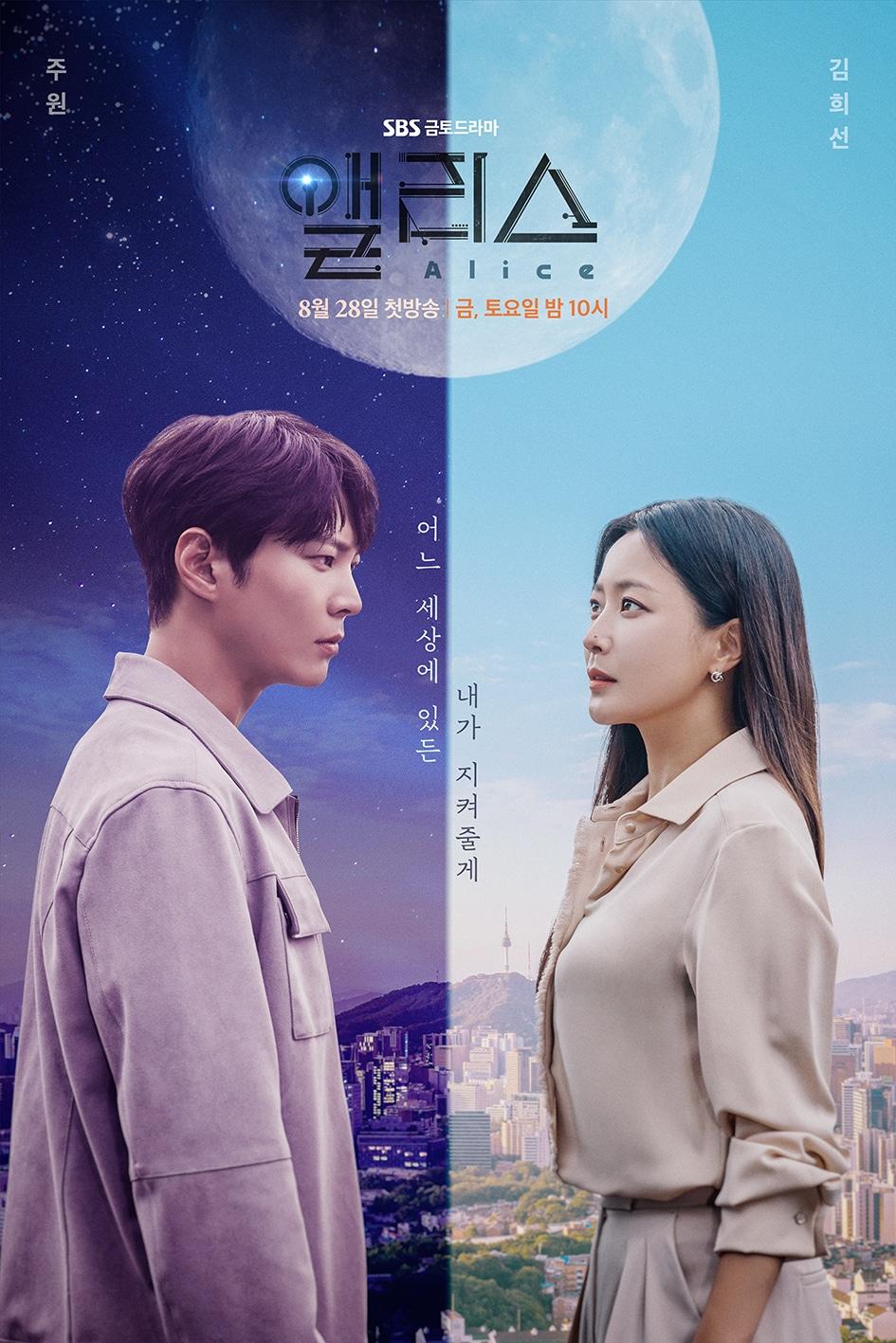 """2020 Alice الدراما الكورية """"أليس"""". تقرير عن الدراما + الأبطال + جميع الحلقات مترجمة أونلاين . مسلسل أليس مترجم. مسلسل Alice 2020 الكوري مترجم."""
