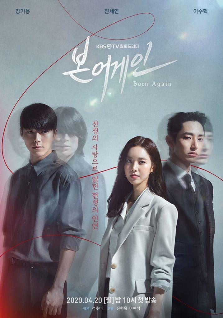 """2020 Born Again الدراما الكورية """"ولد مرة أخرى"""". تقرير عن الدراما + الأبطال + جميع الحلقات مترجمة أونلاين . مسلسل ولد مرة أخرى الكوري. مسلسل Born Again مترجم ."""
