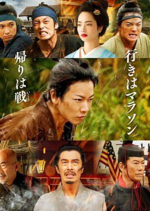 فيلم ماراثون الساموراي Samurai Marathon