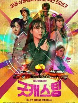 """2020 Good Casting الدراما الكورية """"اختيار جيد"""". تقرير عن الدراما + الأبطال + جميع الحلقات مترجمة أونلاين . مسلسل اختيار جيد الكوري مترجم."""