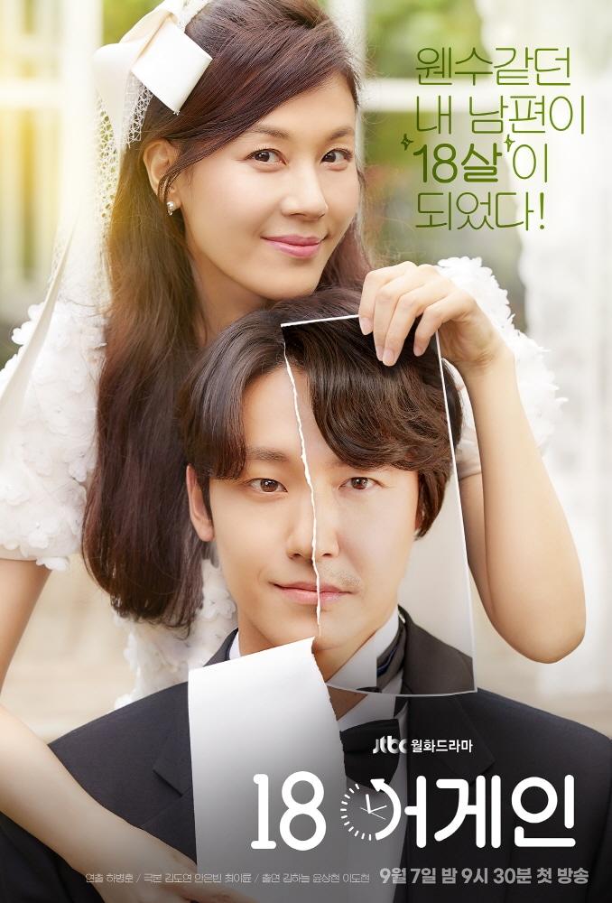 "2020 Eighteen Again الدراما الكورية ""الثامنة عشر مجدداً"". تقرير عن الدراما + الأبطال + جميع الحلقات مترجمة أونلاين . مسلسل الثامنة عشر مجدداً الكوري مترجم"