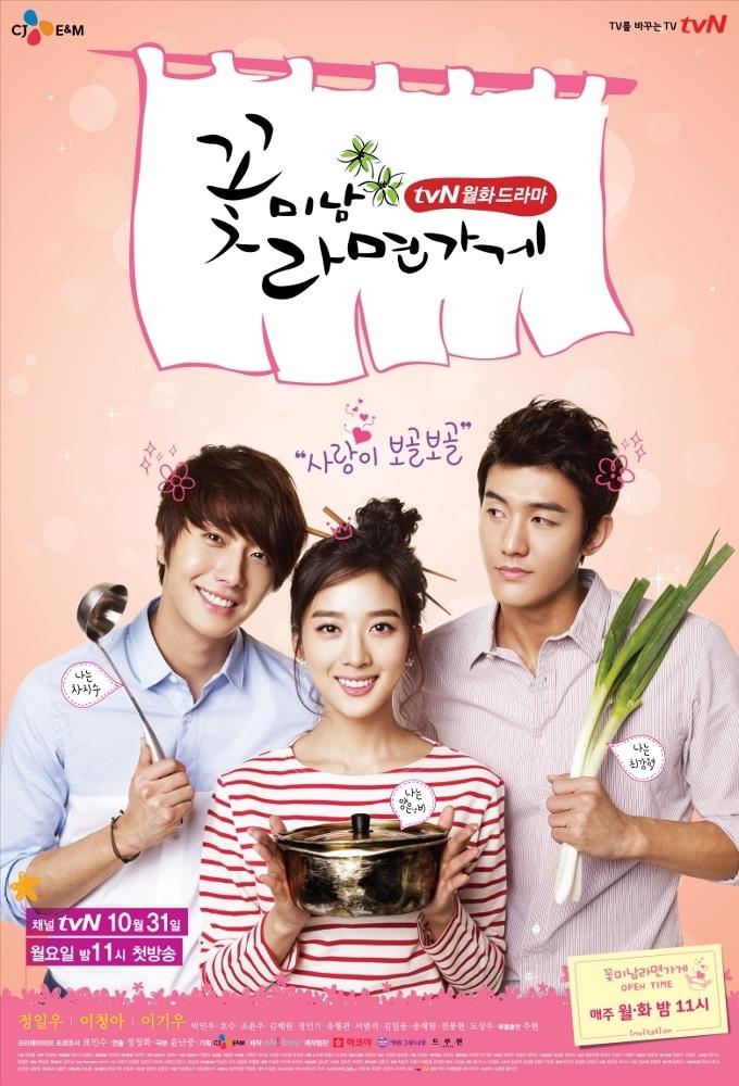 "Flower Boy Ramyun Shop 2011 الدراما الكورية ""محل راميون فتى الورد"". تقرير عن الدراما. مسلسل متجر فتى زهور الرامين الموسم الأول الكوري مترجم. مسلسل"