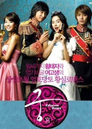 القصر Goong