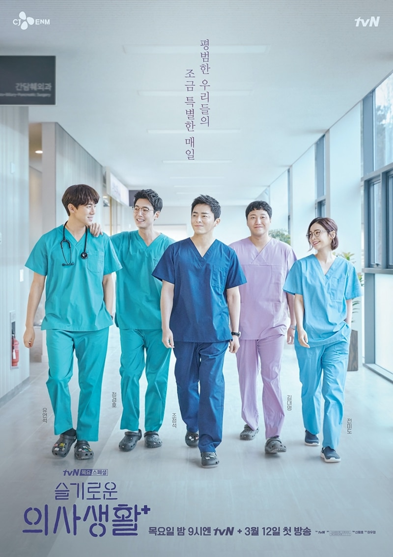 "2020 Hospital Playlist الدراما الكورية ""قائمة تشغيل المستشفى"". تقرير عن الدراما + الأبطال + جميع الحلقات مترجمة أونلاين . مسلسل قائمة تشغيل المستشفى الكوري."