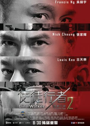 فيلم المُجازفون 2: جاسوس خفي Shi Tu Xing Zhe 2