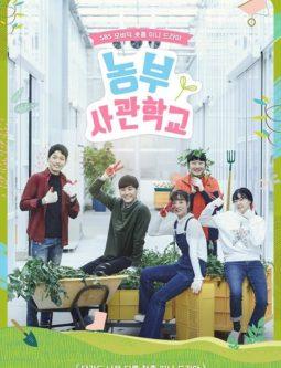 """2019 Farming Academy الدراما الكورية """"أكاديمية الزراعة"""". تقرير عن الدراما + الأبطال + جميع الحلقات مترجمة أونلاين . مسلسل أكاديمية الزراعة الكوري مترجم."""
