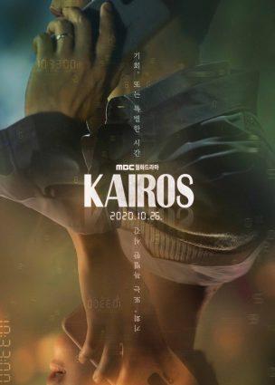 كايروس Kairos