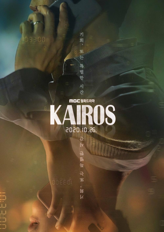 """2020 Kairos الدراما الكورية """"كايروس"""". تقرير عن الدراما + الأبطال + جميع الحلقات مترجمة أونلاين . مسلسل كايروس الكوري مترجم. مسلسل Kairos الكوري مترجم"""