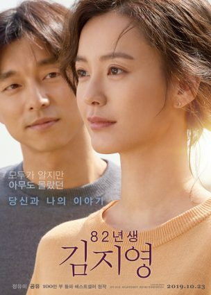 فيلم كيم جي يونج : مولودة بعام 1982 Kim Ji-Young: Born