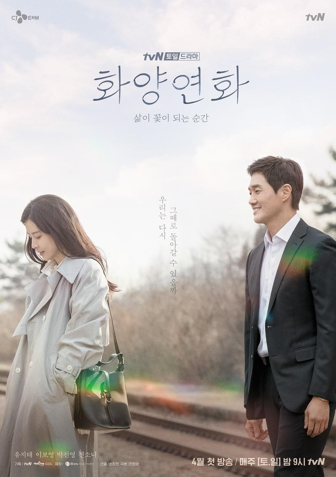 """2020 When My Love Blooms الدراما الكورية """"عندما يزهر حبي"""". تقرير عن الدراما + الأبطال + جميع الحلقات مترجمة أونلاين . مسلسل عندما يزهر حبي الكوري."""