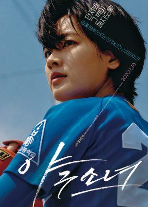 فيلم فتاة البيسبول Baseball Girl