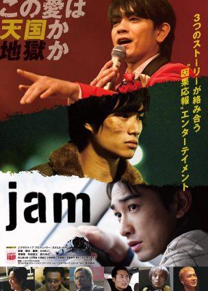 فيلم جيم JAM