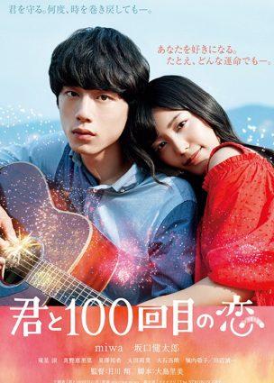 فيلم الحب المائة معك The 100th Love with You
