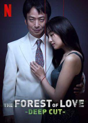 غابة الحب: جروح عميقة The Forest of Love: Deep Cut