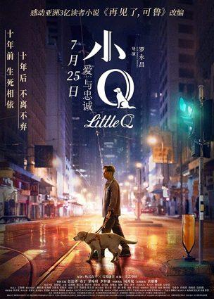 فيلم كيو الصغيرة Little Q