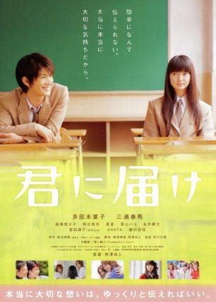 فيلم مني لكِ Kimi Ni Todoke
