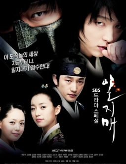 """Iljimae 2008 الدراما الكورية """"إلجيمي"""". تقرير عن الدراما. مسلسل أسبوعان الكوري مترجم. مسلسل Iljimae مترجم. مسلسل كوري إلجيمي مترجم. كامل بجودة عالية."""