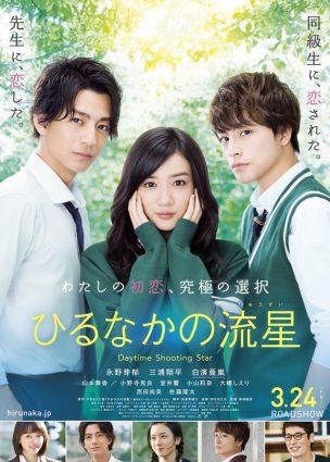 فيلم شهاب نهاري Hirunaka no Ryuusei