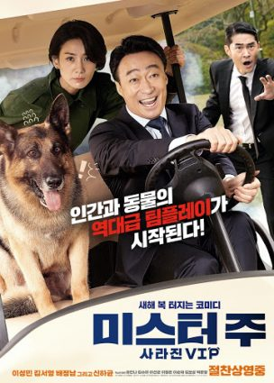 فيلم Mr. Zoo: The Missing VIP