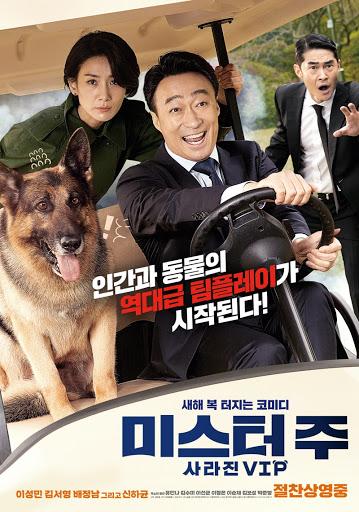 "2020 Mr. Zoo: The Missing VIP الفيلم الياباني ""السيد جو، الشخصية المُهمة المفقودة"". تقرير عن الفيلم مترجم أونلاين . فيلم السيد جو، الشخصية المُهمة المفقودة مترجم."