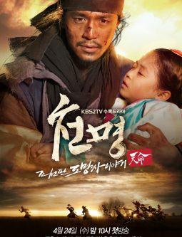 """Mandate of Heaven: The Fugitive of Joseon 2013 الدراما الكورية """"تفويض السماء: الهارب من جوسون"""". تقرير عن الدراما. مسلسل الهارب من جوسون الكوري مترجم."""