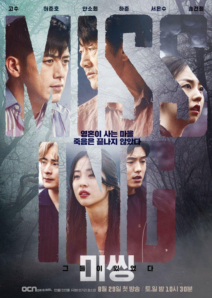 "2020 Missing: The Other Side الدراما الكورية ""مفقودون: الجانب الآخر"". تقرير عن الدراما + الأبطال + جميع الحلقات مترجمة . مسلسل مفقودون: الجانب الآخر مترجم."