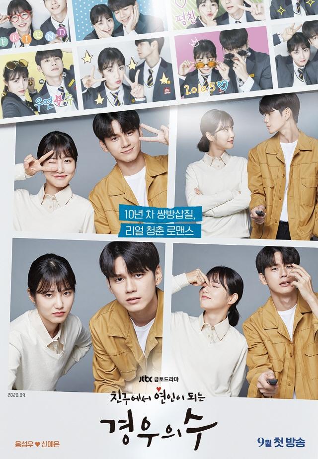 """2020 More Than Friends الدراما الكورية """"أكثر من مجرد أصدقاء"""". تقرير عن الدراما + الأبطال + جميع الحلقات مترجمة أونلاين . مسلسل أكثر من مجرد أصدقاء الكوري مترجم"""