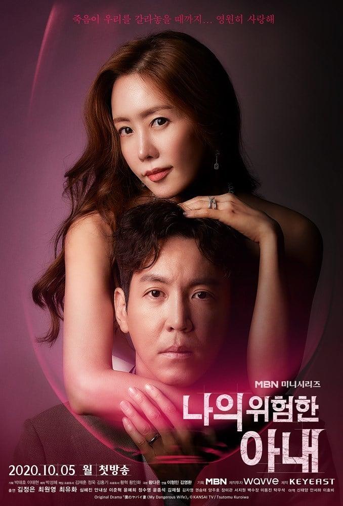 "2020 My Dangerous Wife الدراما الكورية ""زوجتي الخطيرة"". تقرير عن الدراما + الأبطال + جميع الحلقات مترجمة أونلاين . مسلسل زوجتي الخطيرة الكوري مترجم. My Dangerous Wife"