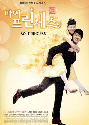 أميرتي My Princess
