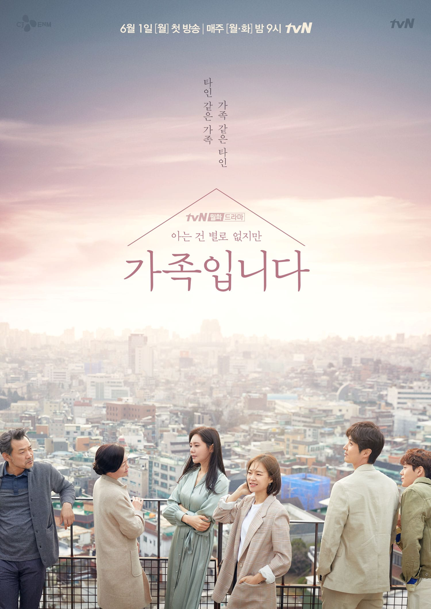 "2020 My Unfamiliar Family الدراما الكورية ""عائلتي الغير مألوفة"". تقرير عن الدراما + الأبطال + جميع الحلقات مترجمة أونلاين . مسلسل عائلتي غير مألوفة مترجم"