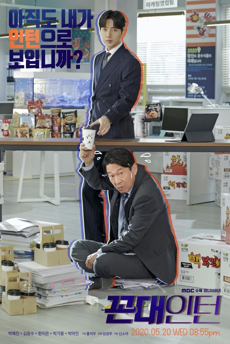 "2020 Old School Intern الدراما الكورية ""متدرب قديم الطراز"". تقرير عن الدراما + الأبطال + جميع الحلقات مترجمة . مسلسل متدرب من متدرب قديم الطراز الكوري مترجم."