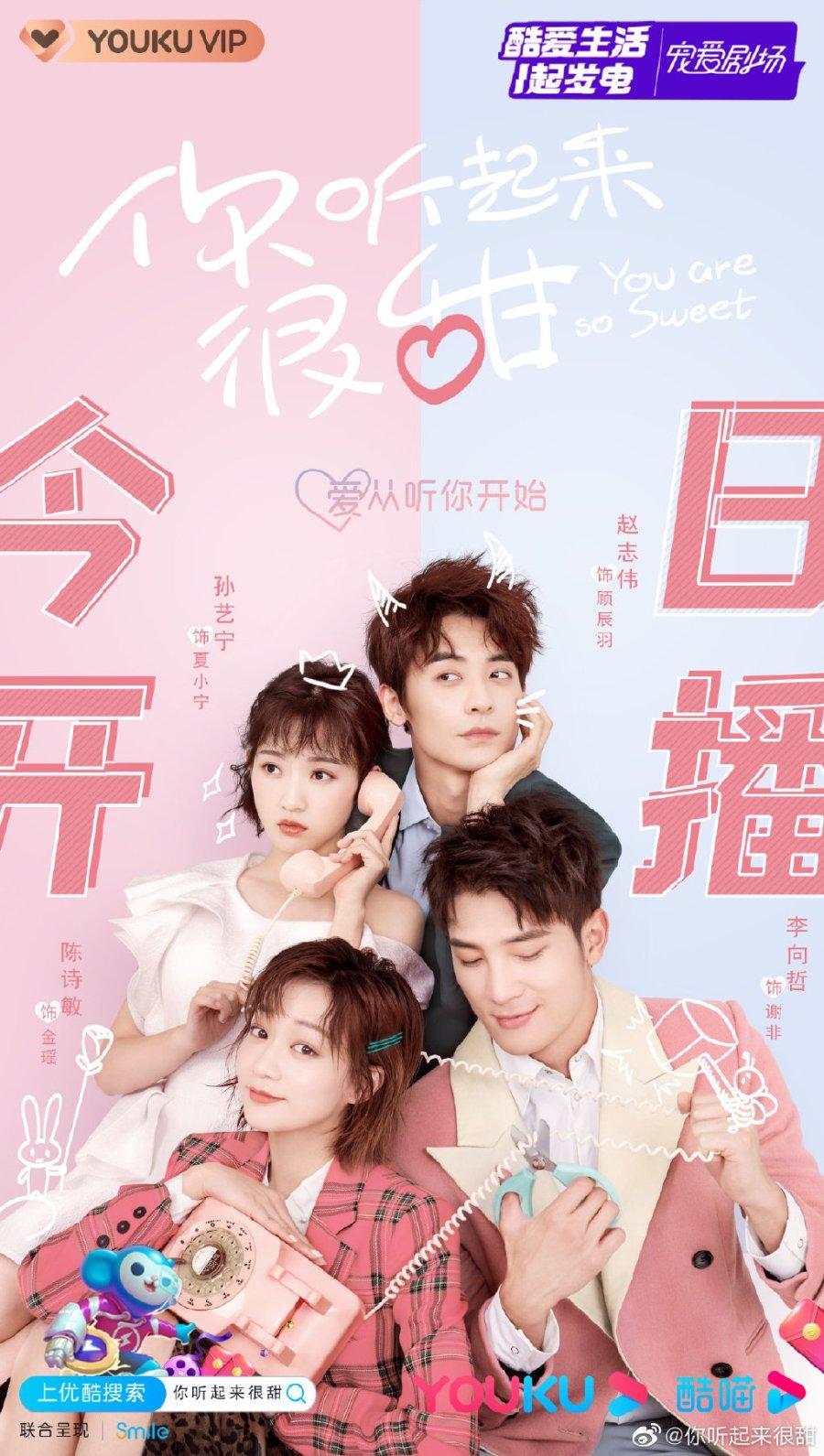 """2020 You Are So Sweet الدراما الصينية """"أنت لطيفة جدا"""". تقرير عن الدراما + الأبطال + جميع الحلقات مترجمة أونلاين . مسلسل أنت لطيف جدا الصيني مترجمة"""