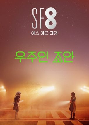 """خيال علمي 8 الحلقة 03 """"مجرة جوان"""""""