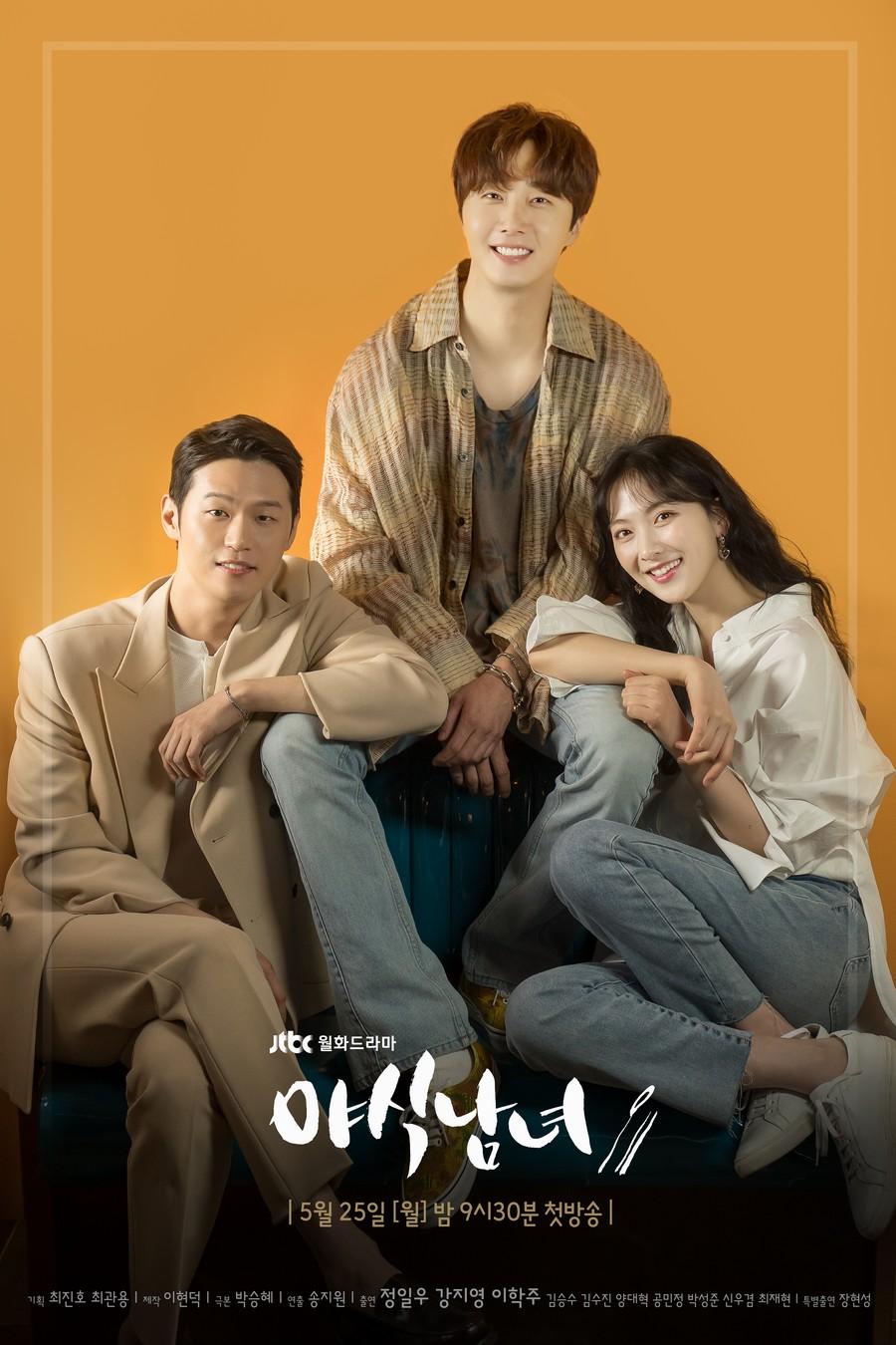 "2020 Sweet Munchies الدراما الكورية ""وجبات خفيفة حلوة"". تقرير عن الدراما + الأبطال + جميع الحلقات مترجمة أونلاين . مسلسل وجبات خفيفة حلوة مترجم"