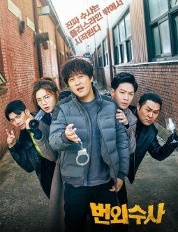 """2020 Team Bulldog: Off-duty Investigation الدراما الكورية """"فريق بلدغ: تحقيق خارج الخدمة"""". تقرير عن الدراما . مسلسل فريق بلدغ: تحقيق خارج الخدمة الكوري مترجم."""
