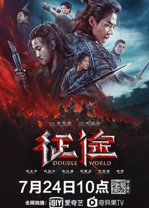 فيلم عالم مزدوج Double World