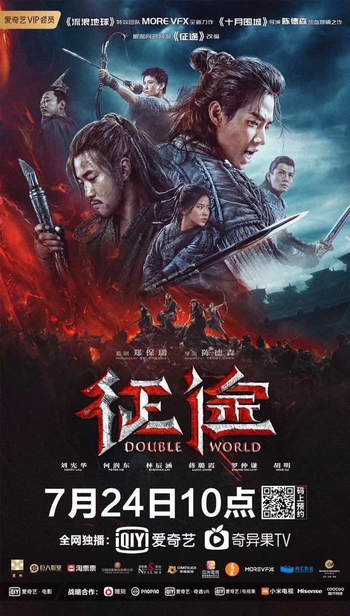 """Double World 2020 الفيلم الصيني """"عالم مزدوج"""". تقرير عن الفيلم + صور للأبطال . فيلم عالم مزدوج الصيني مترجم. فيلم Double World صيني مترجم"""