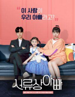 "2020 Legally Dad الدراما الكورية ""أبي قانونيا"". تقرير عن الدراما + جميع الحلقات مترجمة. مسلسل أبي قانونيا الكوري مترجم. مسلسل Legally Dad الكوري مترجم."