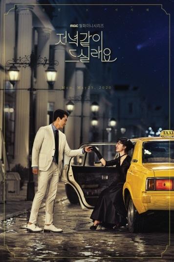 """2020 Dinner Mate الدراما الكورية """"رفيق العشاء"""". تقرير عن الدراما + الأبطال + جميع الحلقات مترجمة أونلاين . مسلسل رفيق العشاء مترجم"""