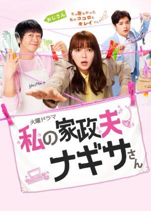مدبر منزلي السيد ناجيسا My Housekeeper Nagisa-san