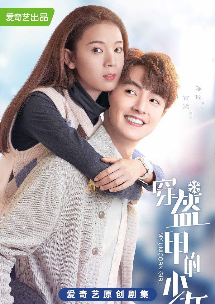 """2020 My Unicorn Girl الدراما الصينية """"فتاتي وحيدة القرن"""". تقرير عن الدراما. مسلسل فتاتي وحيدة القرن الصيني مترجم. مسلسل الفتاة ذات الدرع الصيني مترجم كامل."""
