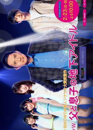 فيلم الأب والإبن منتجي الآيدول Chichi to Musuko no Chika Idol