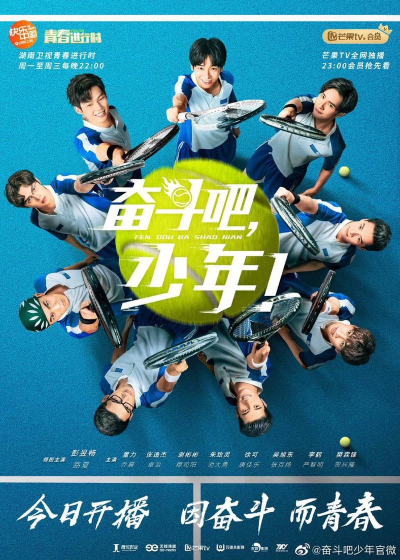 """2019 The Prince of Tennis الدراما الصينية """"امير التنس"""". تقرير عن الدراما + الأبطال + جميع الحلقات مترجمة أونلاين . مسلسل امير التنس مترجم"""