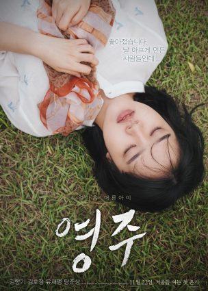فيلم يونغ جو Youngju