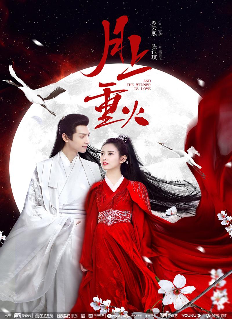 """2020 And The Winner is Love الدراما الصينية """"والفائز هو الحب"""". تقرير عن الدراما جميع الحلقات مترجمة. مسلسل والفائز هو الحب الصيني مترجم."""