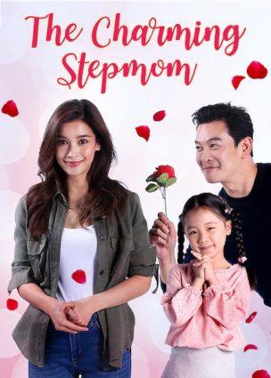 زوجة الأب الساحرة The Charming Step Mom